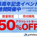 【ファイテン】オフィシャルストア8周年記念!対象商品が50%OFF!在庫限りのアウトレットセール開催中!