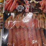 【かに本舗】今年も鍋の季節到来!日本最大級のかに通販量のかに本舗で注文してみたいと思った理由