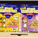 【DHCペット用健康食品】フシブシ対策&視界対策ができる 犬用おやつミニビスケット!