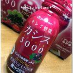【ファイテン】カシス5000でキレイを応援!疲れた目やお肌にキレイ習慣をつけちゃおう!