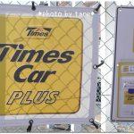 【子供が車の免許の取得】とタイムズカーシェアリングを2年間利用して分かった メリット&デメリット。