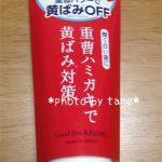 【歯磨撫子】重曹歯磨き粉で黄ばみ対策!重曹つるつるハミガキを1カ月使ってみて気づいた効果を口コミ!