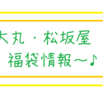 【大丸・松坂屋2018福袋】福袋第3弾は 11月28日14時からスタート!!
