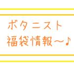 【福袋 2018 ボタニスト 】大人気ボタニストの福袋予約受付中!リアルタイムランキング1位!