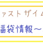 【ファストザイム】人気の酵素ドリンク*お得な福袋販売は 2018年1月1日~1月31日まで!