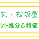 【大丸・松坂屋】毎年大人気!飲料、食品などがお買い得!お歳暮ギフトの処分セール開始!1/16午前10時~スタート!!