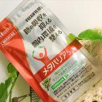 【メタバリアS】試すなら今!!サラシア由来サラシノールで糖の吸収を抑える♪トライアルパックが約14日分も入って送料無料の500円!