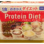 【DHC】プロティンダイエットホットが冬にはピッタリ!ゆっくり飲めるから満腹感あり!効果は?