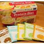 【DHC】プロティンダイエット ポタージュがリニューアル!冬のダイエットはあったかいスープに決まり!