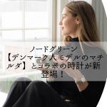 【モデル/ マチルダとの コラボ】シンプルおしゃれ!ノードグリーンの新商品はすべての女性にぴったり♪